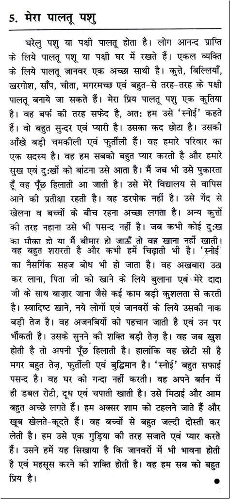 Essay on food poisoning in hindi jpg 934x2026